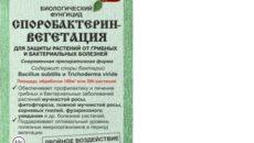 Биологические препараты от болезней рассады: применение и действие биофунгицида Споробактерин